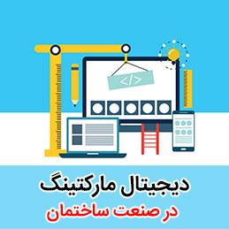 دیجیتال مارکتینگ در صنعت ساختمان