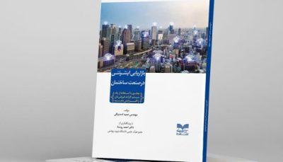 کتاب بازاریابی اینترنتی در صنعت ساختمان