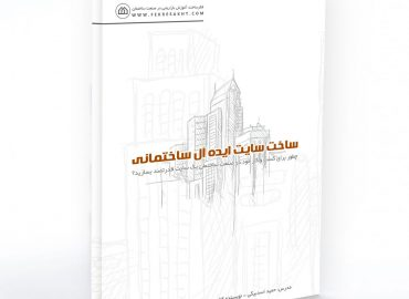 ساخت سایت ایده آل ساختمانی